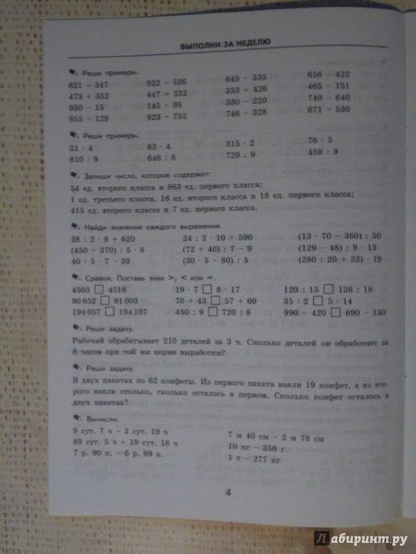 Фгос по 4 кузнецова примеры гдз тренировочные ответы гдз математике класс