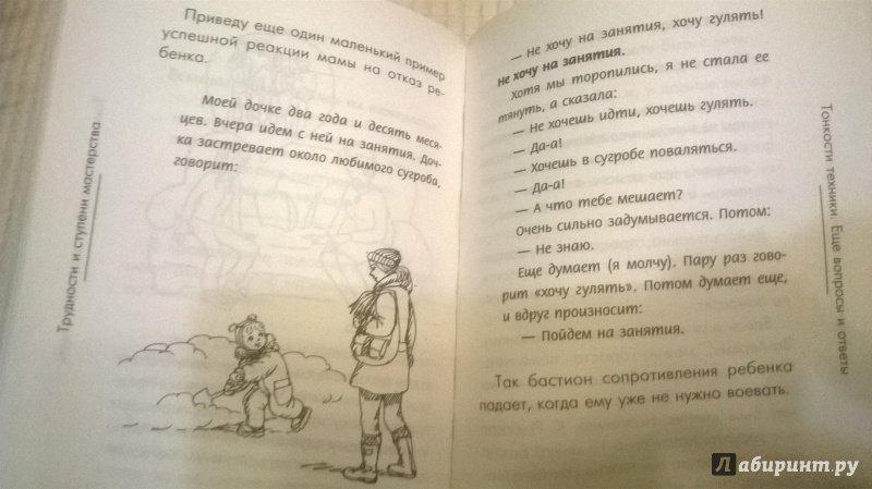 ГИППЕНРЕЙТЕР ЧУДЕСА АКТИВНОГО СЛУШАНИЯ СКАЧАТЬ БЕСПЛАТНО