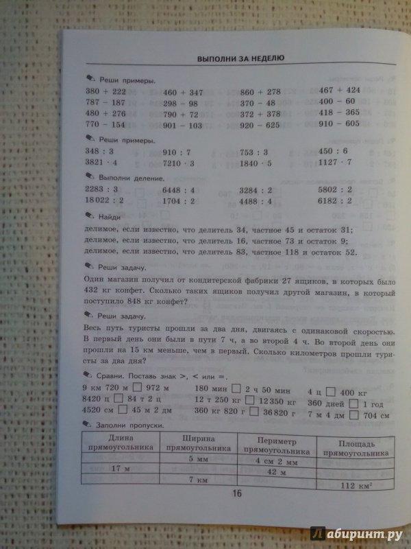 Иллюстрация 28 из 29 для Математика. 4 класс. Тренировочные примеры. Задания для повторения и закрепления. ФГОС - Марта Кузнецова | Лабиринт - книги. Источник: Потапова Анна