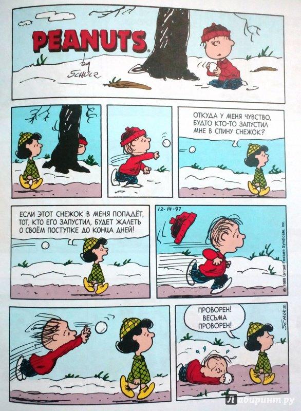 Иллюстрация 23 из 28 для Мир не тесен,Чарли Браун - Чарльз Шульц   Лабиринт - книги. Источник: Alexander Lisovsky