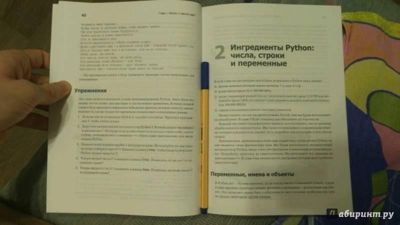 Иллюстрация 6 из 7 для Простой Python. Современный стиль программирования - Билл Любанович | Лабиринт - книги. Источник: JopkaJapki