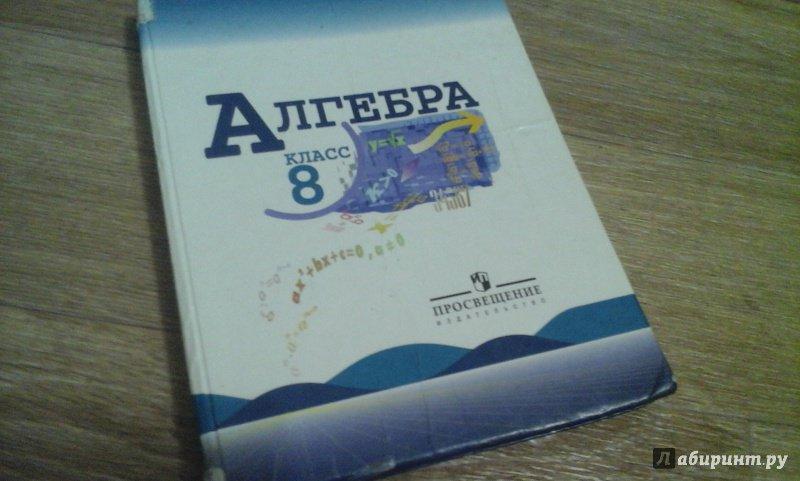 Алгебра 7 Класс Макарычев Миндюк Нешков Суворова 2006 Класс Гдз
