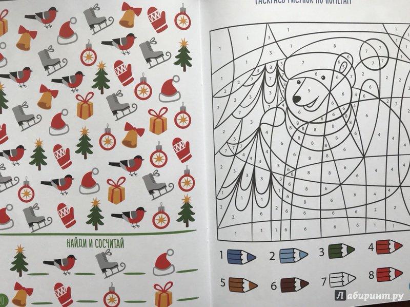 Иллюстрация 37 из 59 для Зимние забавы. Моя книга игр с наклейками - Елизавета Бухалова | Лабиринт - книги. Источник: Абра-кадабра