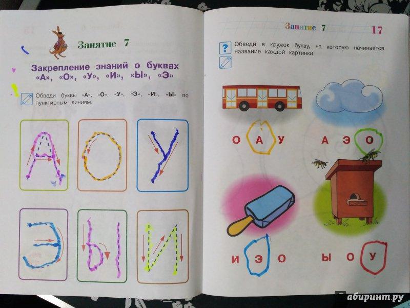 знакомим детей 4 лет с буквами