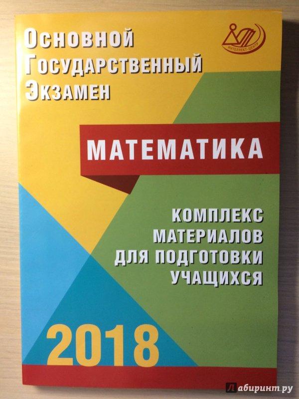 Ответы огэ математика ященко семенов гдз 2018 по
