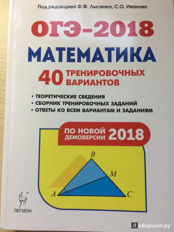 Решебник Математика Гиа 2019 Математика