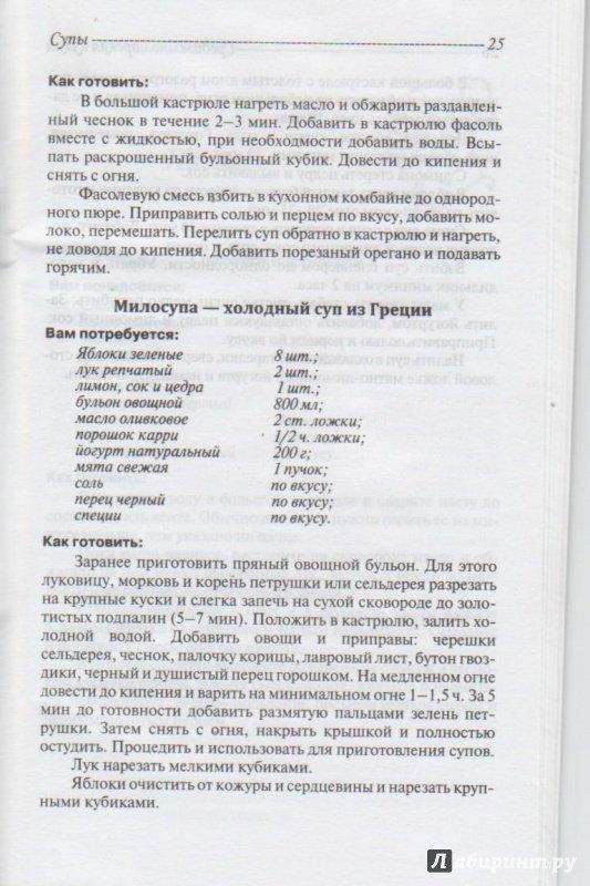 Иллюстрация 12 из 13 для Средиземноморская кухня - Владимир Хлебников | Лабиринт - книги. Источник: Дико  Оксана