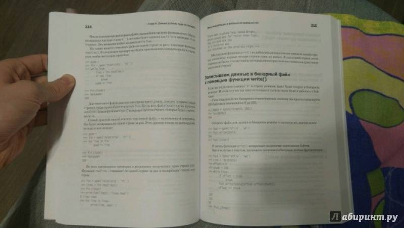 Иллюстрация 7 из 7 для Простой Python. Современный стиль программирования - Билл Любанович | Лабиринт - книги. Источник: JopkaJapki