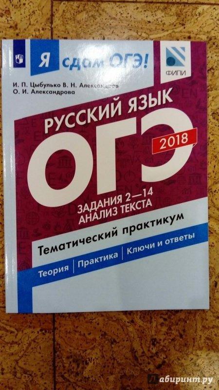 дерзкие я сдам огэ русский язык практикум и диагностика баба