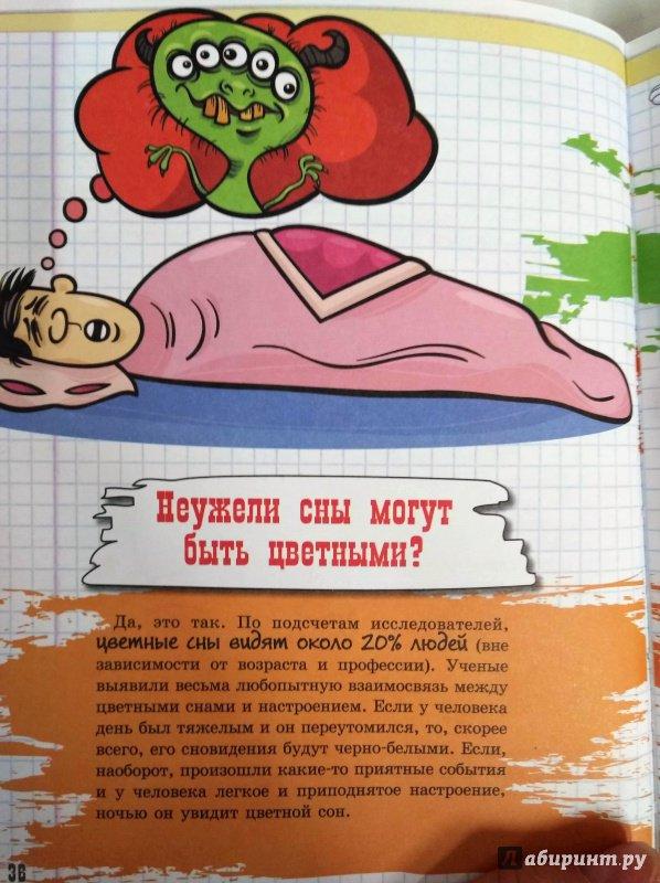 Иллюстрация 6 из 9 для Копилка тайн для маленьких почемучек - Андрей Мерников | Лабиринт - книги. Источник: Савчук Ирина