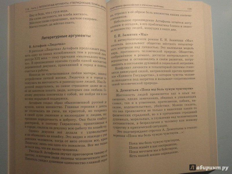 сочиениям языку аргументы к шпаргалки русскому по