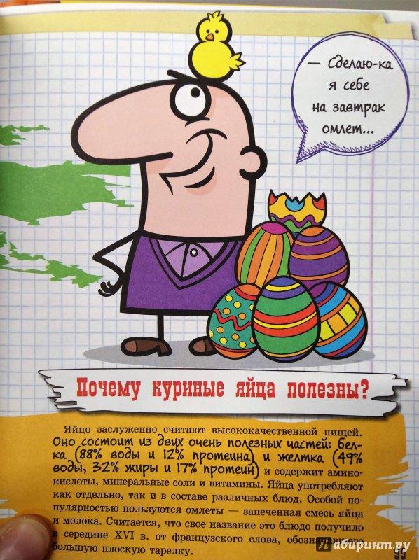 Иллюстрация 9 из 9 для Копилка тайн для маленьких почемучек - Андрей Мерников | Лабиринт - книги. Источник: Савчук Ирина