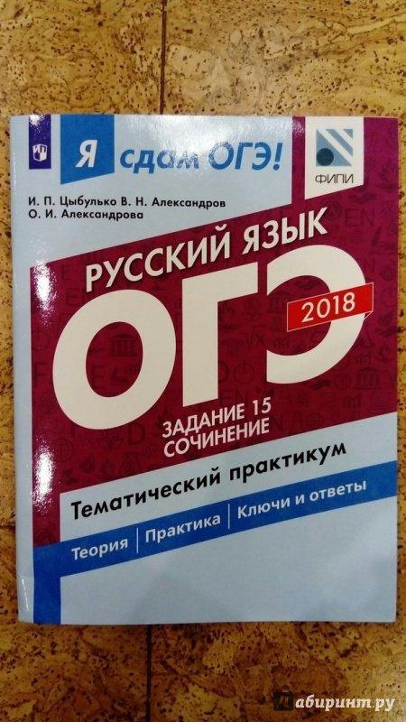Решебник Русский Язык 2018 И.п.цыбулько