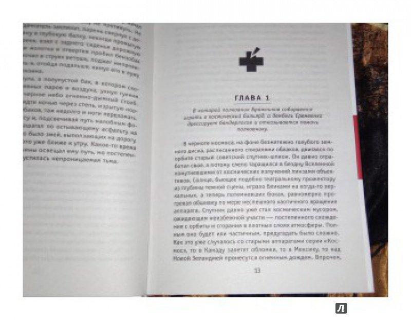 Иллюстрация 20 из 33 для Не время умирать - Янковский, Звонков | Лабиринт - книги. Источник: Верещагин  Олег