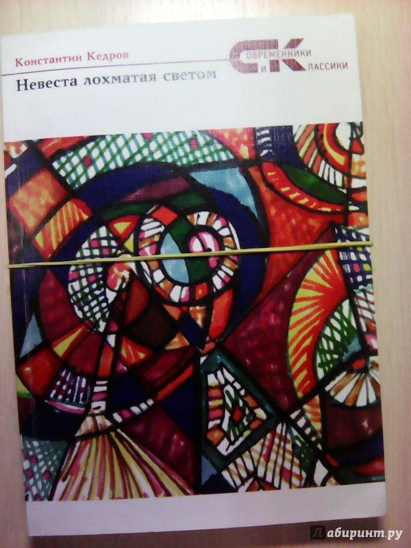 Иллюстрация 1 из 6 для Невеста лохматая светом - Константин Кедров | Лабиринт - книги. Источник: Чтец