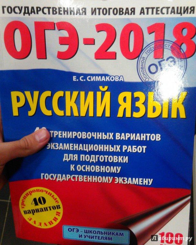 по гиа маслов русский решебник