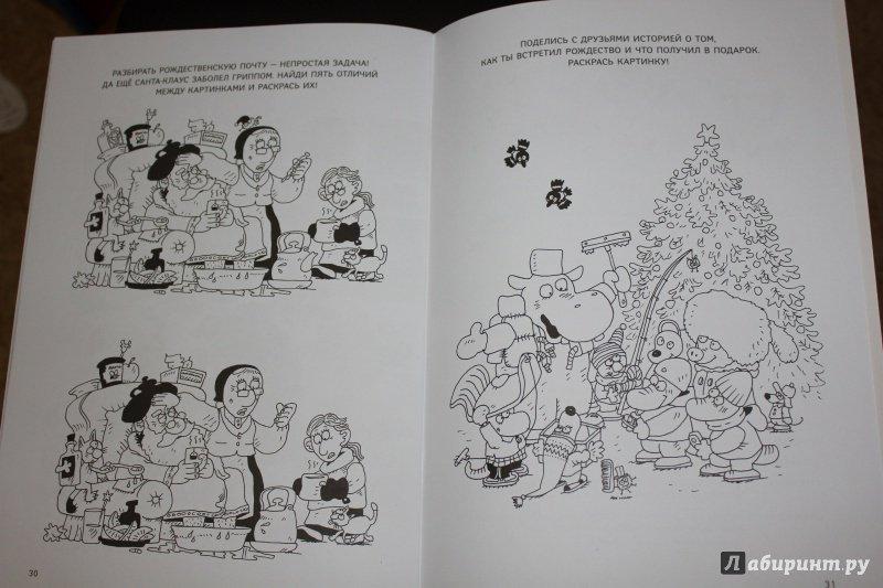 Иллюстрация 36 из 41 для Рождественская книга. Книжка-раскраска - Куннас, Куннас | Лабиринт - книги. Источник: Юлия