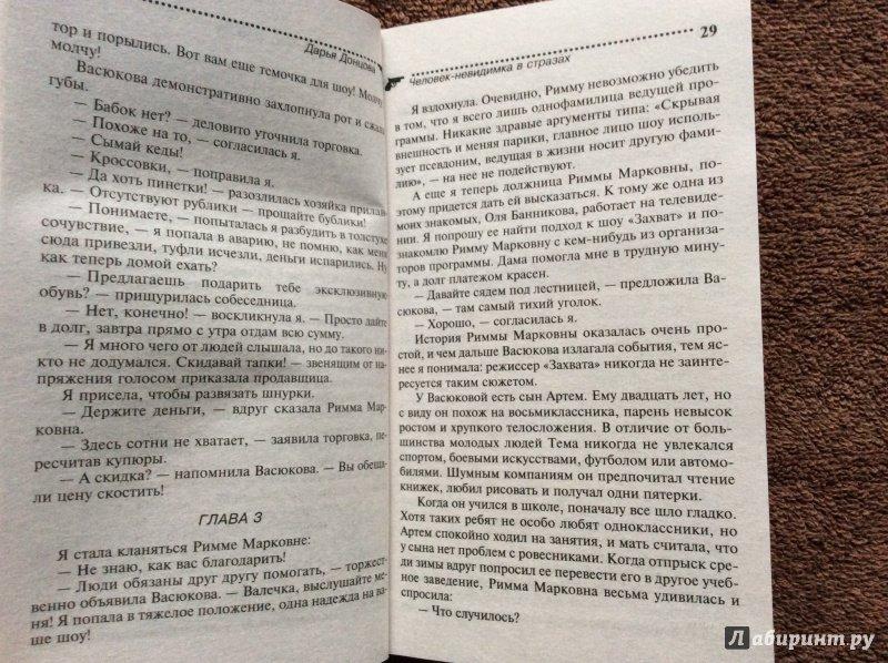 Иллюстрация 14 из 24 для Человек-невидимка в стразах - Дарья Донцова | Лабиринт - книги. Источник: Колесникова  Светлана