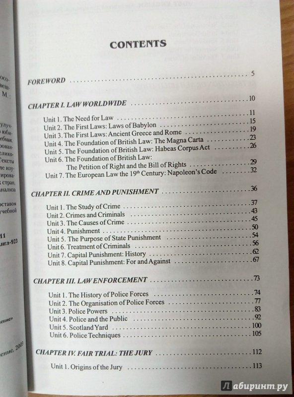 курс английский базовый just юристов решебник english