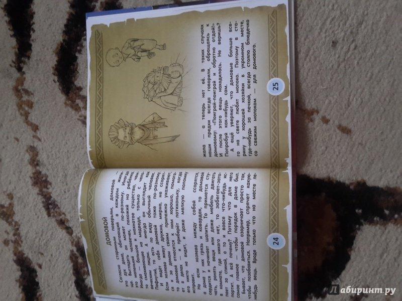 Иллюстрация 23 из 53 для Мороженого много не бывает - Олег Рой | Лабиринт - книги. Источник: Лабиринт