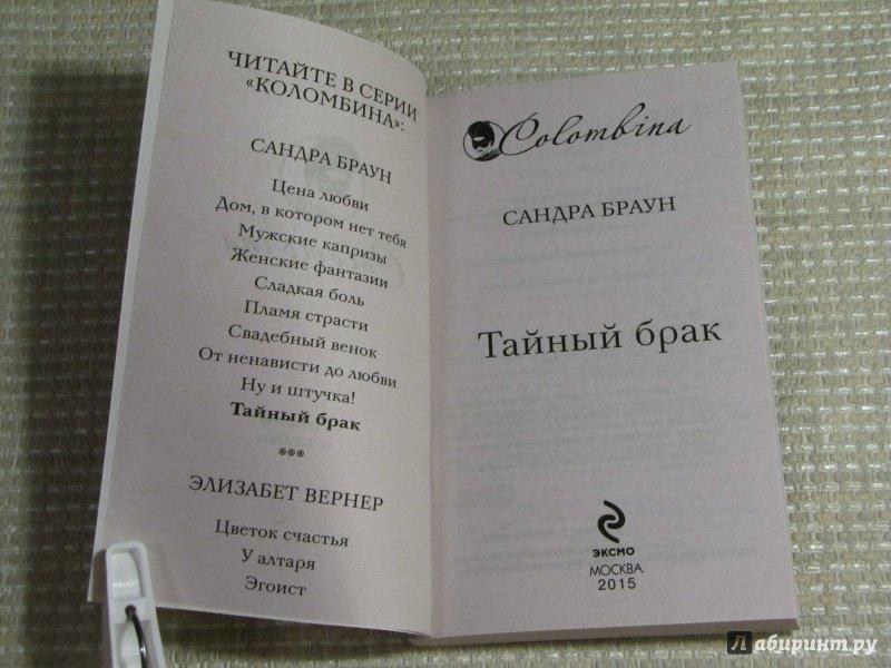 Иллюстрация 11 из 20 для Тайный брак - Сандра Браун | Лабиринт - книги. Источник: leo tolstoy