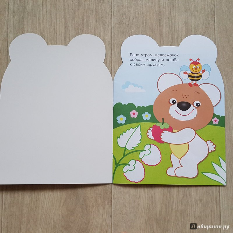 """Иллюстрация 12 из 20 для Раскраска для самых маленьких """"Мишка""""   Лабиринт - книги. Источник: Анна Арт"""