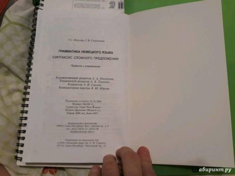 Иллюстрация 1 из 10 для Грамматика немецкого языка. Синтаксис сложного предложения. Правила и упражнения - Власова, Скрипкина | Лабиринт - книги. Источник: Лабиринт