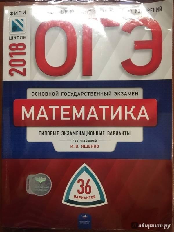 Решебник К Ниге Огэ По Математике 36 Ввриантов Яшенко