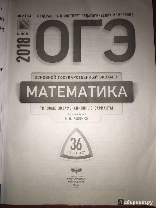 ЯЩЕНКО 2018Г 36 ВАРИАНТОВ СКАЧАТЬ БЕСПЛАТНО