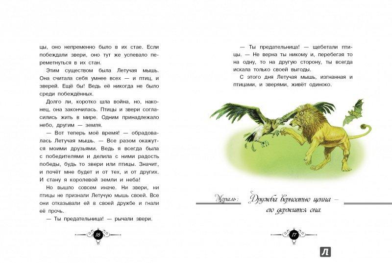 Иллюстрация 6 из 7 для Басни - Эзоп | Лабиринт - книги. Источник: Издательство  СТРЕКОЗА