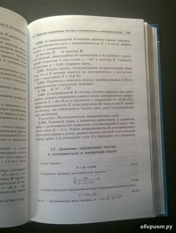 Решебник иродов физика задачник
