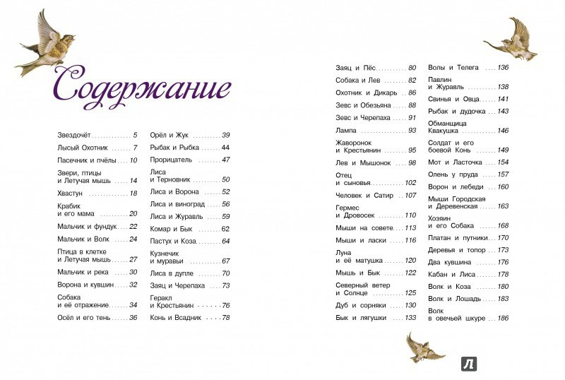 Иллюстрация 7 из 7 для Басни - Эзоп | Лабиринт - книги. Источник: Издательство  СТРЕКОЗА
