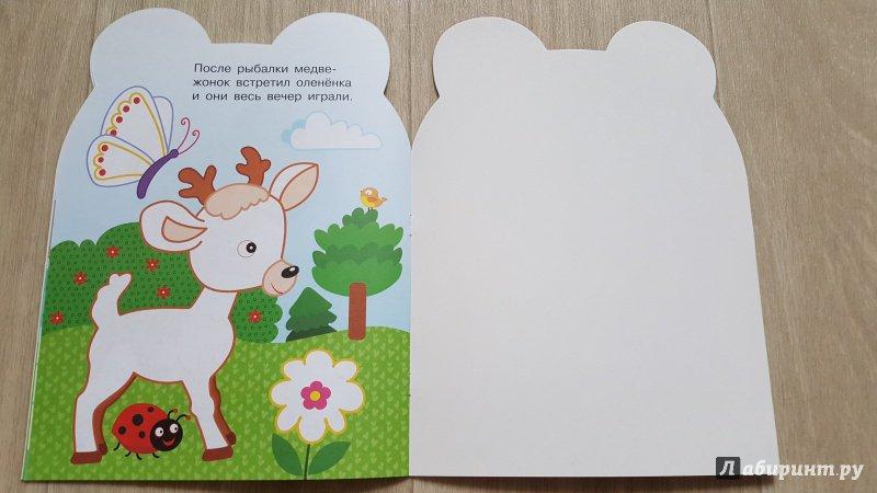 """Иллюстрация 16 из 20 для Раскраска для самых маленьких """"Мишка""""   Лабиринт - книги. Источник: Анна Арт"""