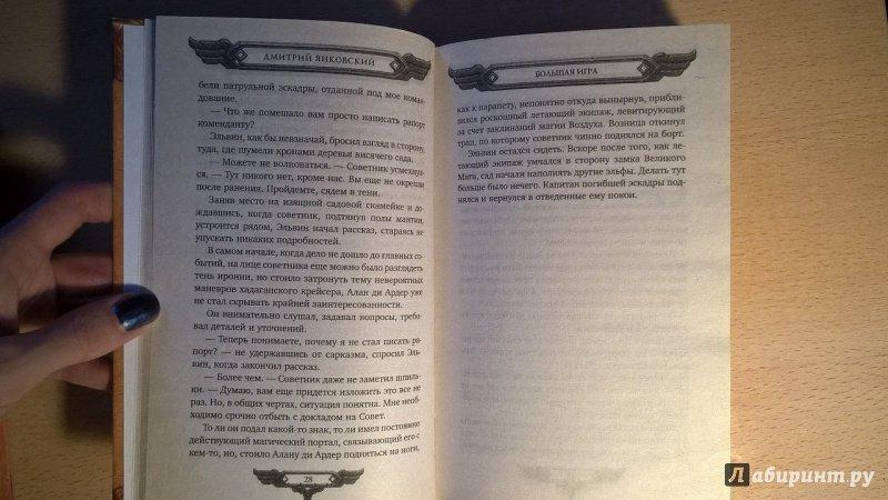 Иллюстрация 11 из 24 для Аллоды. Большая игра - Дмитрий Янковский   Лабиринт - книги. Источник: Яскина  Ксения