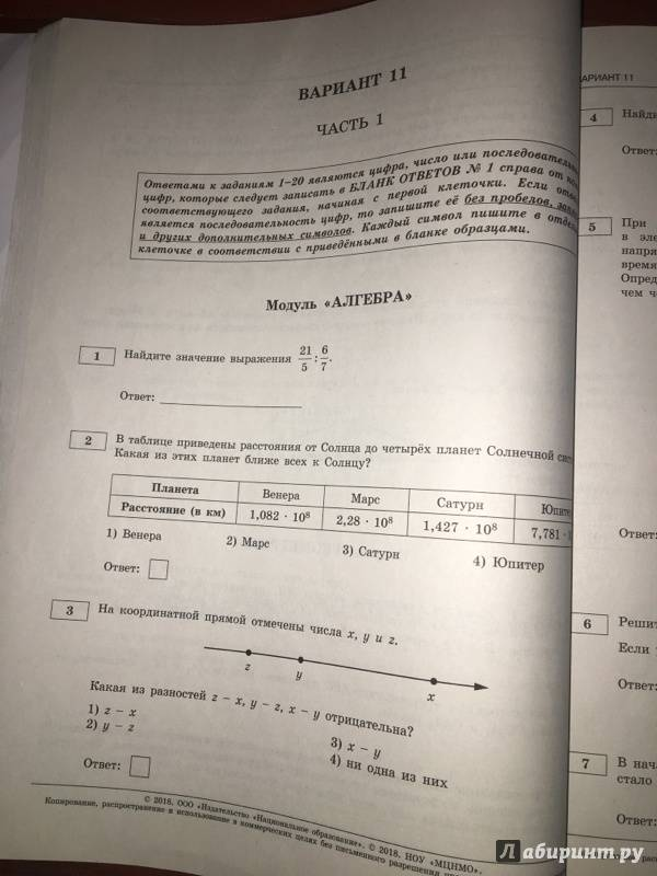 Гдз огэ 2019 математика 36 вариантов