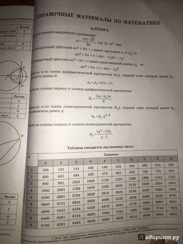 По вариантов ященко 36 гдз математика ответы 2018 огэ