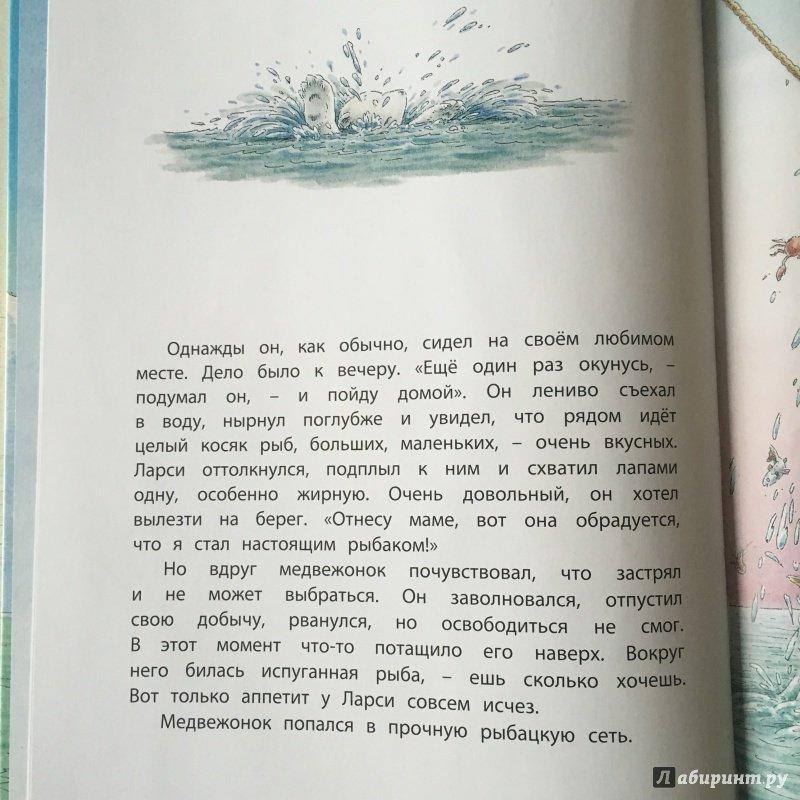 Иллюстрация 33 из 53 для Морское путешествие белого медвежонка - Беер Де | Лабиринт - книги. Источник: Лиса