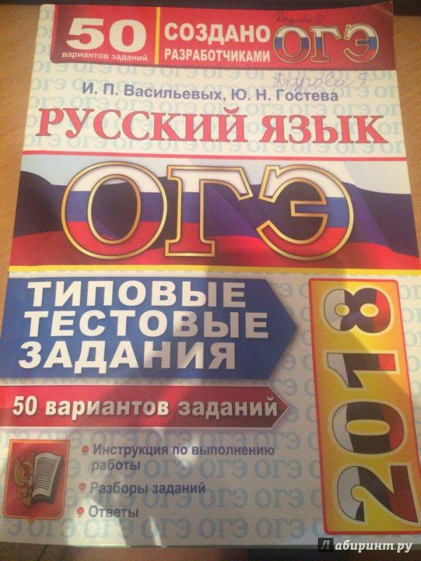 2019 решебник русский язык на огэ