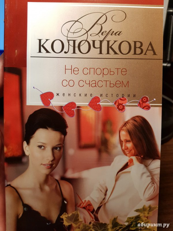 Иллюстрация 1 из 5 для Не спорьте со счастьем - Вера Колочкова | Лабиринт - книги. Источник: Алексей Гапеев