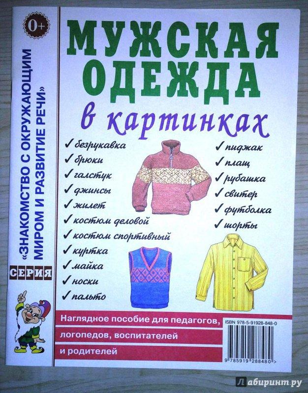 311bbd8a0112 Мужская одежда в картинках. Наглядное пособие для педагогов ...