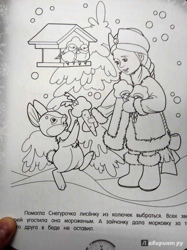 Иллюстрация 15 из 18 для Чудо-сапожок. Новогодние приключения | Лабиринт - книги. Источник: Савчук Ирина