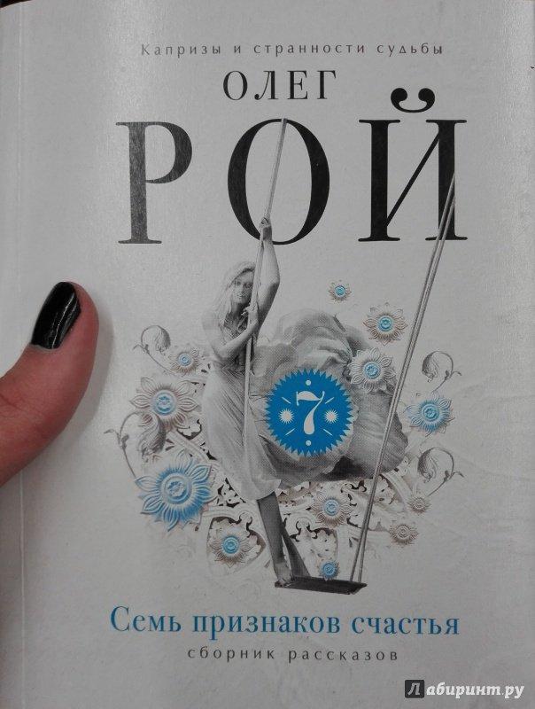 Иллюстрация 1 из 23 для Семь признаков счастья - Олег Рой | Лабиринт - книги. Источник: Сафиулина  Юлия