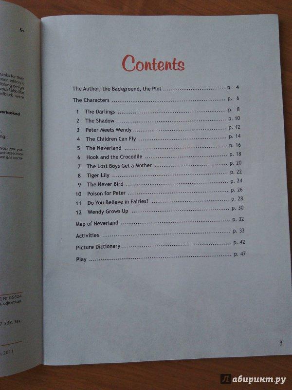 английский язык 7 класс питер пэн