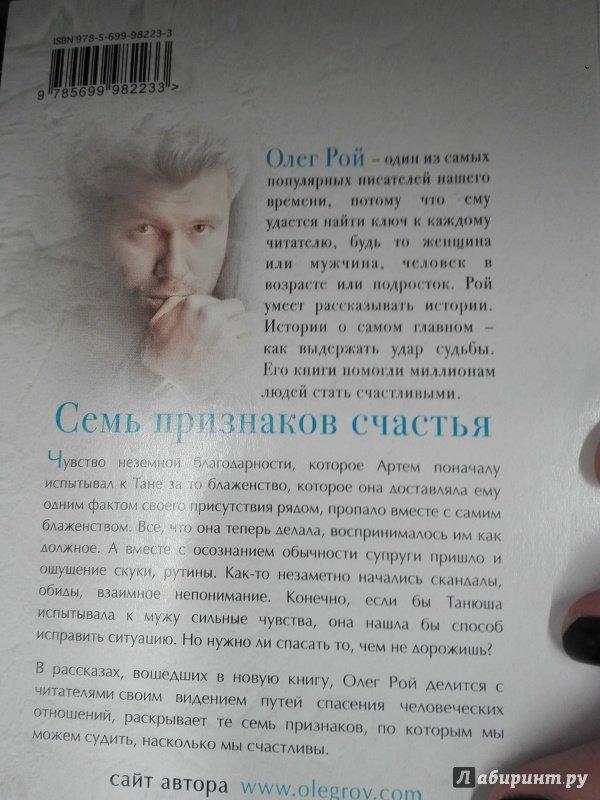 Иллюстрация 2 из 23 для Семь признаков счастья - Олег Рой | Лабиринт - книги. Источник: Сафиулина  Юлия