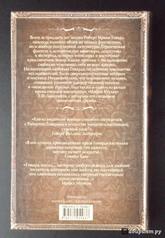 Иллюстрация 17 из 39 для Боги Бал-Сагота - Роберт Говард   Лабиринт - книги. Источник: Комаров  Владимир Владимирович