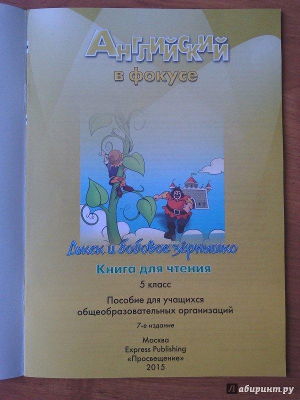 Гдз Джек И Бобовое Зернышко Книга Для Чтения 5 Класс