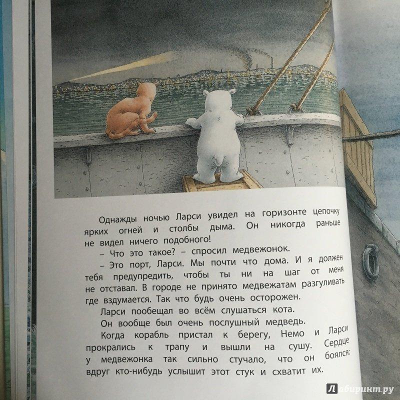 Иллюстрация 35 из 53 для Морское путешествие белого медвежонка - Беер Де | Лабиринт - книги. Источник: Лиса