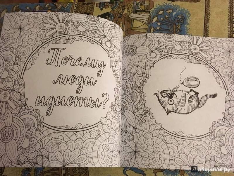 Иллюстрация 19 из 34 для Вы меня бесите! Раскраска-антистресс для взрослых | Лабиринт - книги. Источник: Мама Киры