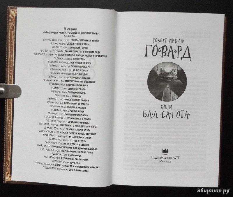 Иллюстрация 19 из 35 для Боги Бал-Сагота - Роберт Говард | Лабиринт - книги. Источник: Комаров  Владимир Владимирович