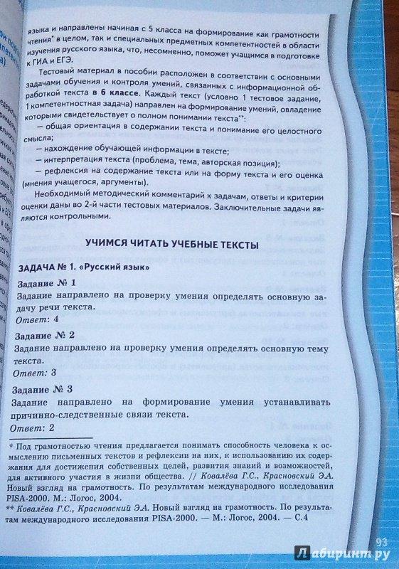 гдз по зайцевой русский 7